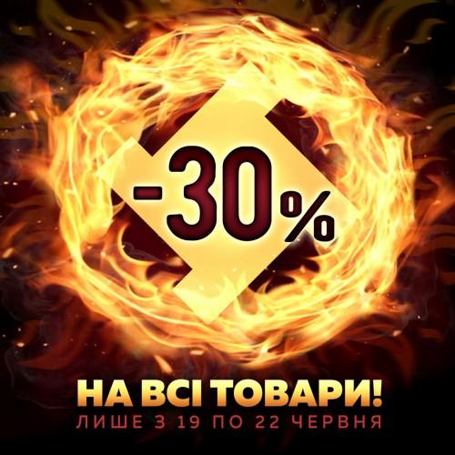 -30% з 19 по 22
