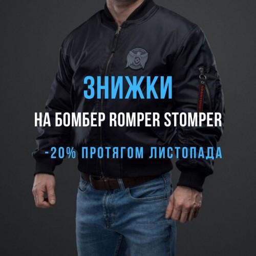Бомбер ROMPER STOMPER зі знижкою -20% впродовж листопада
