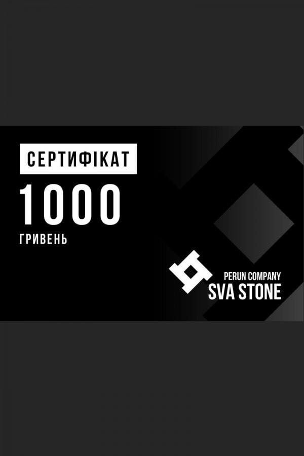 Сертифікат SVA STONE 1000