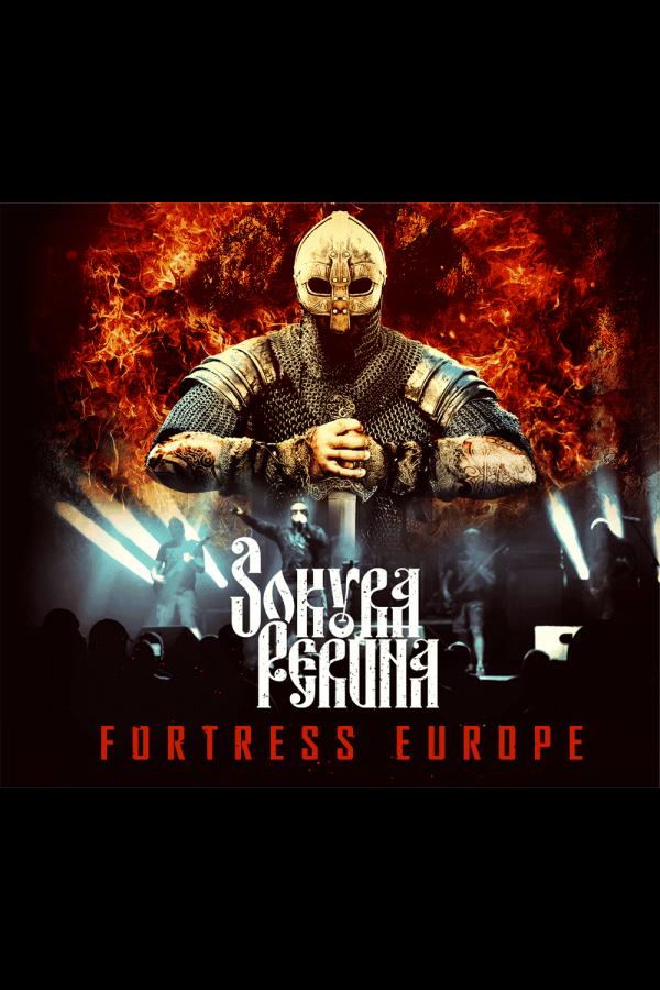 СОКИРА ПЕРУНА - FORTRESS EUROPE live