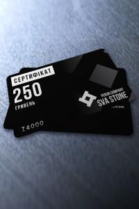 Сертифікат SVA STONE 250 грн