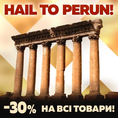 До Дня грізного Бога Перуна даруємо знижки -30% на весь асортимент товарів з 17 по 22 липня.