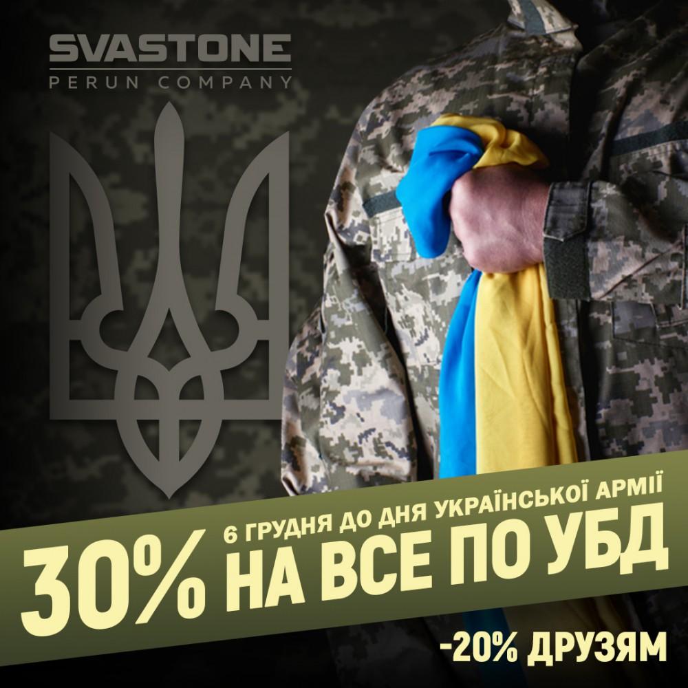 До Дня Української армії даруємо знижки -30% на всі товари по УБД.