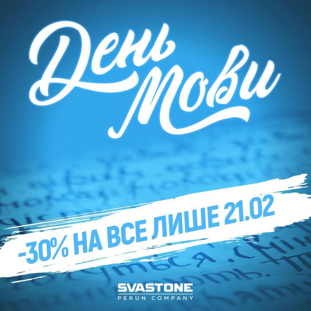 До Дня Рідної Української Співочої Солов'їної мови даруємо знижки -30% на ВСЕ!