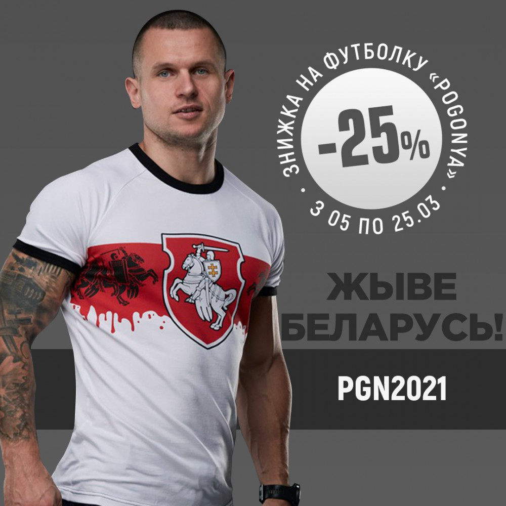 До Дня Волі братньої Білорусі