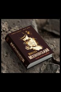 Микола Міхновський (Sva Stone Edition)