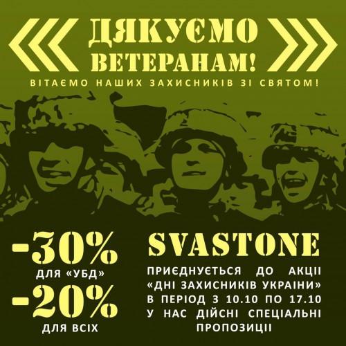 До Днів Захисників України